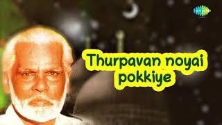 Allahu Akbar Lyrical Song   Ramzan Special Song   Tamil Song