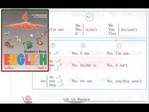 Английский язык 4 класс | Верещагина | стр. 4