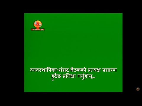 Nepal Parliament Live - 13th October, 2017 | व्यवस्थापिका संसद बैठक २७ असोज, २०७४