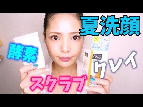 夏向き洗顔3種★酵素・クレイ・スクラブの特徴や比較など