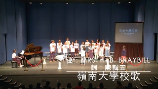 Publication Date: 2017-04-19 | Video Title: 1516 嶺南大學基督徒詩班 <嶺南大學校歌>