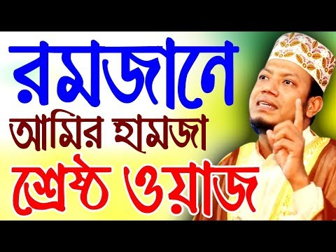 Bangla waz allama amir hamza waz mahfil bazlur rashid waz bangla lecture zakir naik ramadan waz 2018