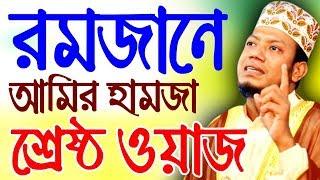 Baixar Bangla waz allama amir hamza waz mahfil bazlur rashid waz bangla lecture zakir naik ramadan waz 2018