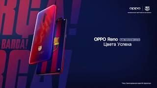 Анонс LIVE-розпакування OPPO Reno FC Barcelona Edition 2 серпня, 19:00 (МСК)