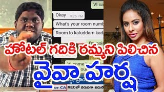 SHOCKING!!! Viva Harsha Whatsapp Chat Leaked By...