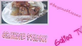 Как приготовить свиную рульку | Просто и легко | Galina cooking TV