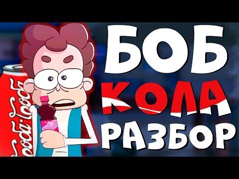 Боб выпил 100 литров Колы! РАЗБОР Знакомьтесь, Боб ТЕОРИИ, ПАСХАЛКИ, ОТСЫЛКИ! (эпизод 8, сезон 5)