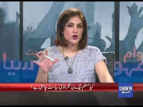Newswise - August 09, 2017  - Dawn News