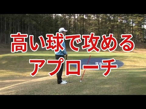 【中井学ゴルフレッスン】アプローチ⑧高い球で攻める