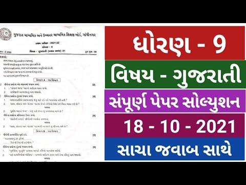 Download ધોરણ 9 ગુજરાતી પેપર સોલ્યુશન | Dhoran 9 gujarati paper solution in gujarati|પ્રથમ પરીક્ષા 18-10-2021