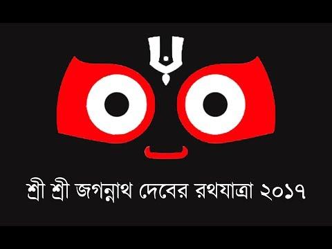 RATH YATRA FESTIVAL 2017 ,Chittagong,Bangladesh