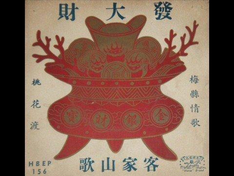 Chinese Hakka Folk songs