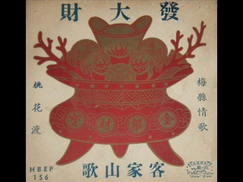 Chinese Hakka Folk songs