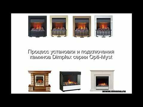 Juneau Электрический Очаг Dimplex Opti-myst. Видео 2