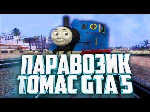 ПАРАВОЗИК ТОМАС В ГТА 5! МОНТАЖ GTA 5