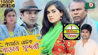কমেডি নাটক | পাড়ার সুন্দরী | Comedy Natok - Parar Sundori | Siddiqur Rahman, Anny Khan | Natok 2019