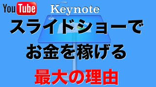keynoteのスライドショーを使った動画でお金が稼げる最大の理由