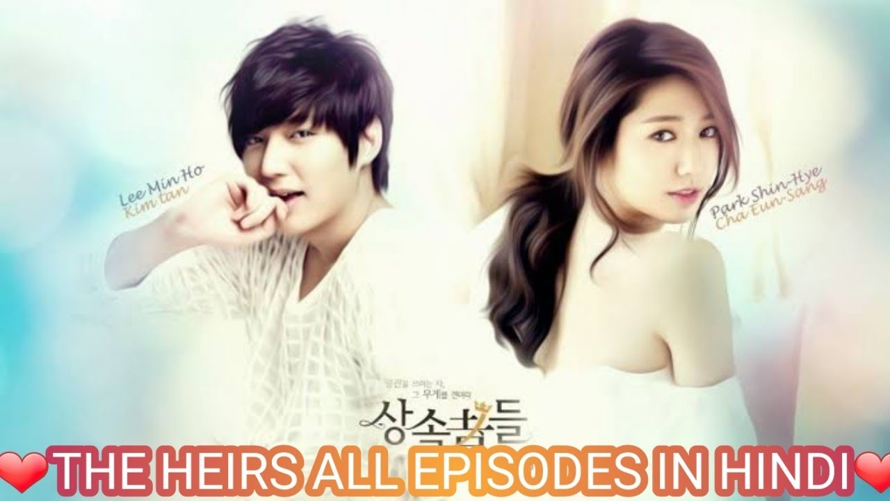 Download HOW TO DOWNLOAD THE HEIRS ALL EPISODES IN URDU/HINDI DUBBED