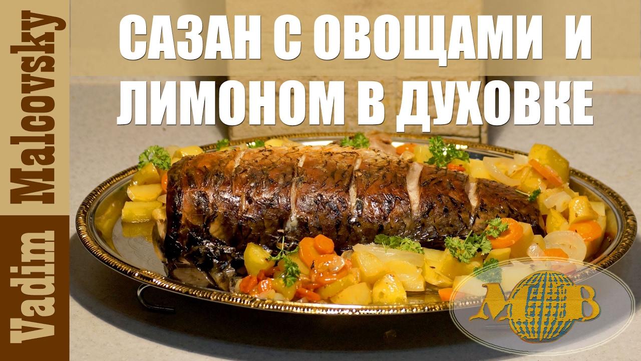 Рецепт сазан с овощами и лимоном в духовке. Мальковский Вадим