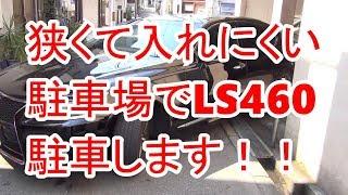 LEXUS LS460 F SPORT で激狭駐車場に駐車!毎日大変ですW