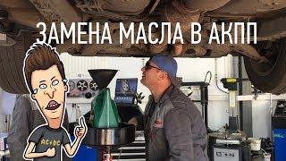 частичная замена масла в АКПП Toyota Camry  полная версия