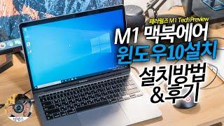 M1 맥북에어 패러럴즈로 윈도우10 설치방법과 후기 (…