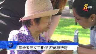 年长者与义工相伴 游览总统府