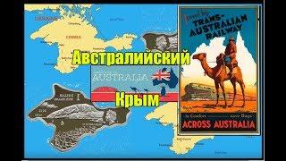 Австралийский Крым. (Л.Д.О. 192 часть.)
