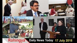 Rohingya Daily News Today 17 July 2018 أخبارأراكان باللغة   الروهنغيا   ရိုဟင္ဂ်ာ ေန႔စဥ္ သတင္း