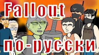 Мульт Fallout по-русски 1 Не Халк