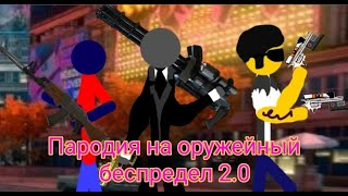 Пародия на оружейный беспредел от МАГ Хоррора 2.0 Рисуем мультфильмы 2