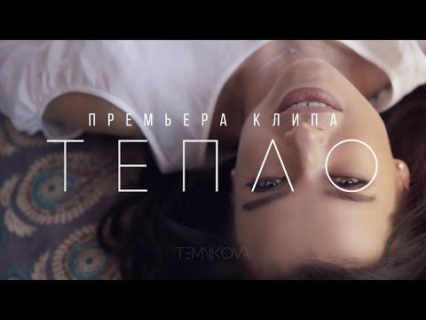 Скачать клип «Елена Темникова - Тепло» (2016) смотреть онлайн