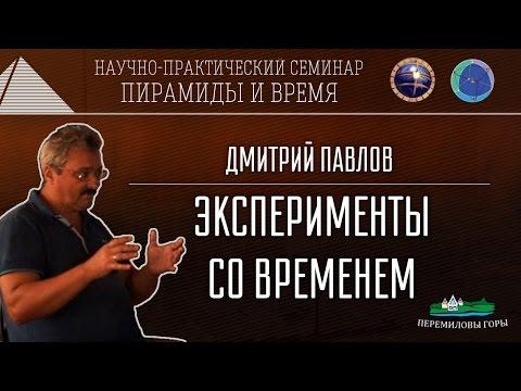 Д.Павлов: Эксперименты со временем NEW