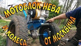 Устанавливаем колеса от москвича на мотоблок НЕВА МБ 2С 7,5 PRO(, 2016-06-06T15:03:26.000Z)