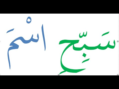 SURAH 87 AL-ALA VERSE 1 TO 6 FOR MEMORIZING STUDENTS
