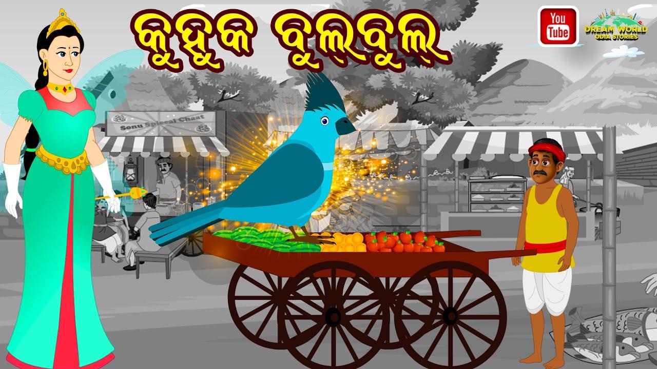 କୁହୁକ ବୁଲବୁଲ Jadui bulbul Odia Gapa | Odia Story | Odia Moral Stories | Odia Kahani Bedtime Stories