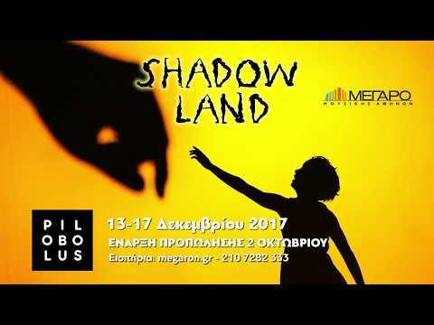 Pilobolus Dance Theatre: Shadowland στο Μέγαρο