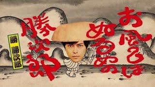 俳優・勝地涼が「勝 勝次郎」として宮藤官九郎プロデュースで遂にCDデビ...