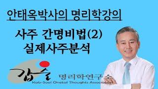 사주팔자 간명비법(2)-질의응답-(실제사주분석)-갑술명리학-안태옥박사의 명강의