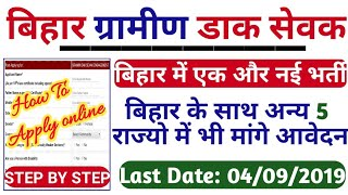 bihar post office vacancy 2019[gds online apply 2019][Selection Process][Salary]Age[FEES]]