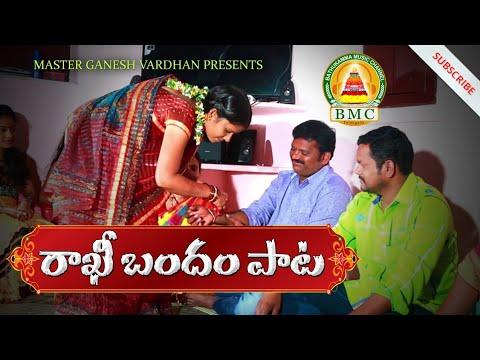 Rakhi Special Full Song 2018#Poddupodupu Shankar#priyanka#Bathukamma Music#BMC#Raksha Bandhan Song