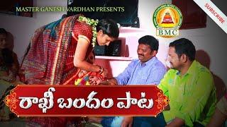 Rakhi Special Full Song 2020    Poddupodupu Shankar   Priyanka  Bathukamma Music    BMC