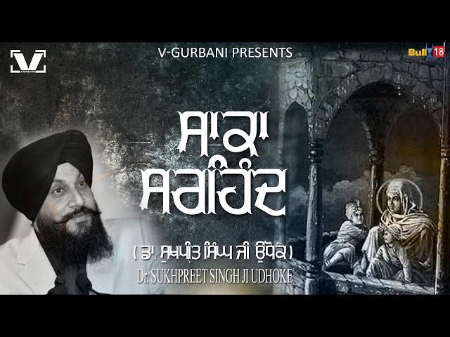 Full Katha 2017   Saka Sirhind - ਸਾਕਾ ਸਰਹਿੰਦ   DR. Sukhpreet Singh Ji Udhoke   V Gurbani