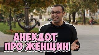 Еврейские анекдоты из Одессы. Анекдот про женщин!