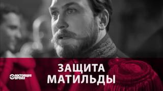 Фильм «Матильда»: Поклонская борется за «духовные скрепы» в России
