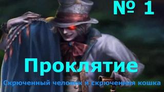 Проклятие: Скрюченный человек и Скрюченная кошка(1 серия)Красные глаза