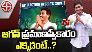 YSRCP To Hold Arrangements For Jagan Oath Taking Ceremony || Jagan Schedule For Coming Week || NTV