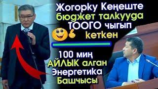 Жогорку Кеңештин ТООСУНА чыгып кеткен 100 миң АЙЛЫК алчу ЭНЕРГЕТИКА башчысы    Акыркы Кабарлар