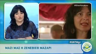 Ζενεβιέβ Μαζαρί: «Δεν με ενδιαφέρει που κλαίνε τα κορίτσια»