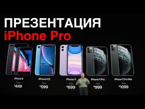 Презентация Apple iPhone 11 Pro за 8 минут. Apple Watch Series 5, iPad 2019 и другие \